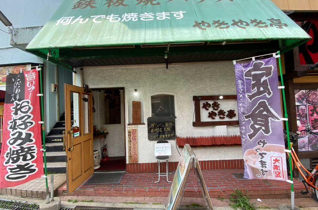 鉄板焼ハウスやきやき亭 | TEPPANYAKI HOUSE YAKI YAKI TEI